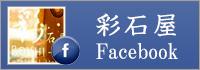 彩石屋Facebook