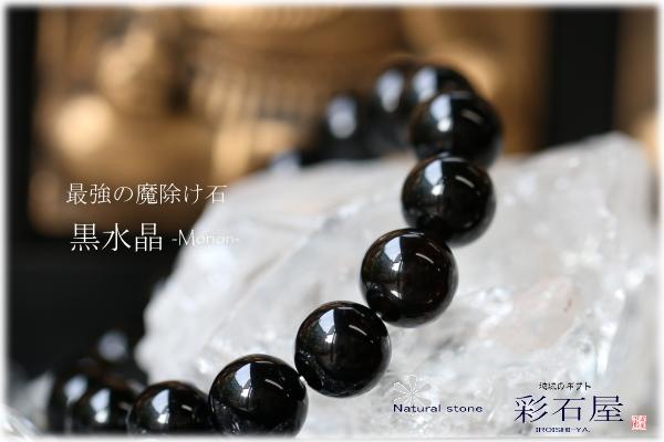 彩石屋,天然石,パワーストーン,ブレスレット,ブレス,【トップ写真】