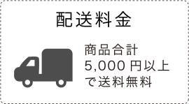 配送料金 商品合計 5,000円以上で 送料無料