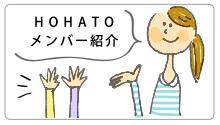 HOHATO メンバー紹介